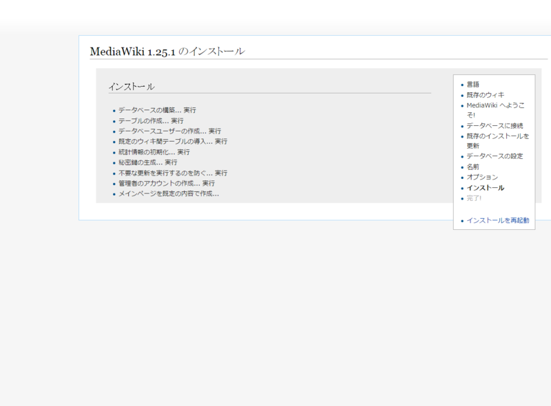 MediaWiki 1 25 1 inst-08.png