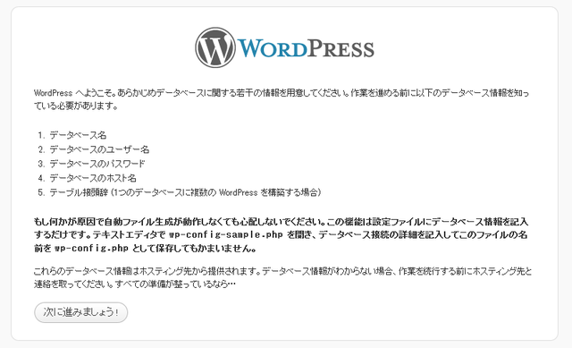 WordPress-inst02.png