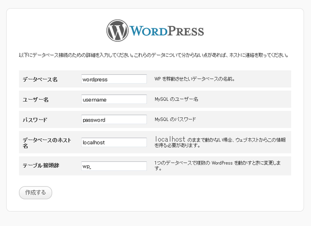 WordPress-inst03.png