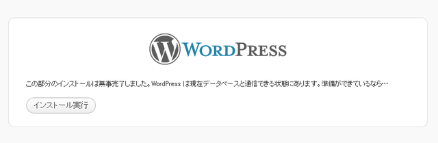 WordPress-inst04.png