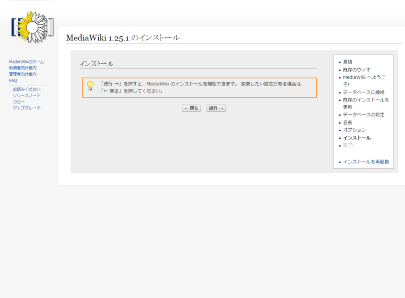 MediaWiki 1 25 1 inst-07.png
