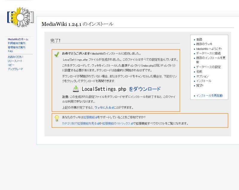 MediaWiki124-09.png