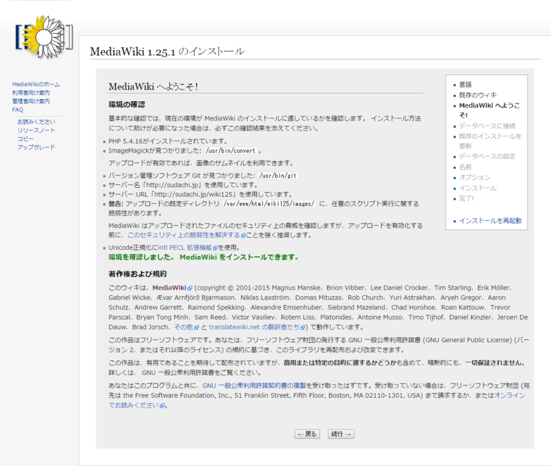 MediaWiki 1 25 1 inst-02.png