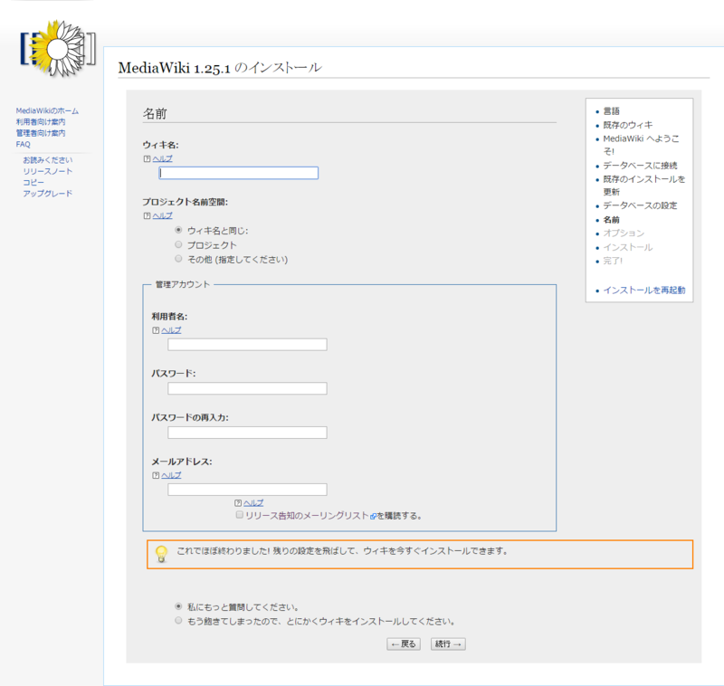 MediaWiki 1 25 1 inst-05.png