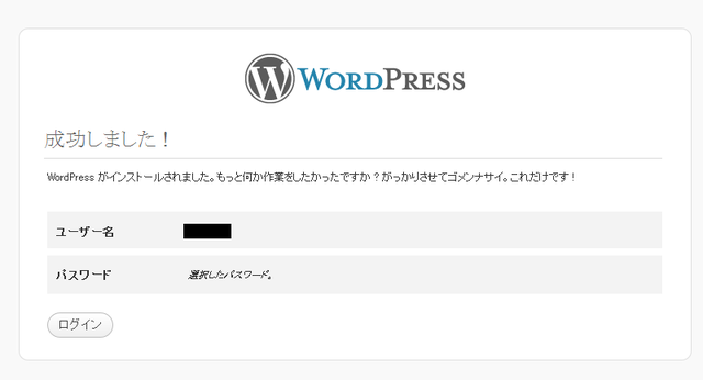 WordPress-inst06.png
