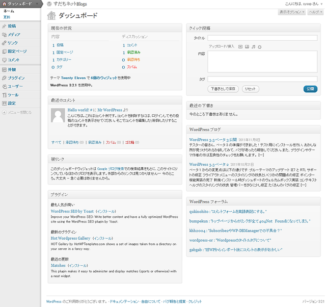 WordPress-inst07.png
