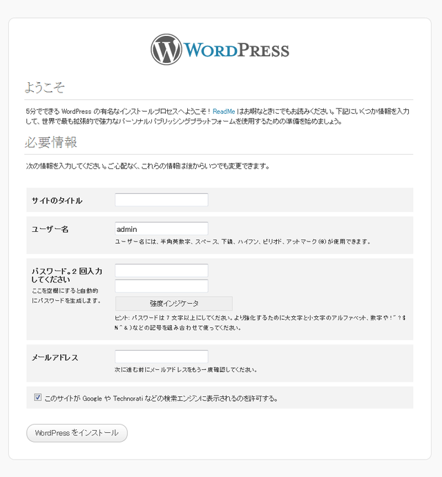 WordPress-inst05.png